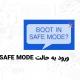 ورود به حالت SAFE MODE در ویندوز 7، 8، 10  خدمات_کامپیوتری_رایانه_کمک