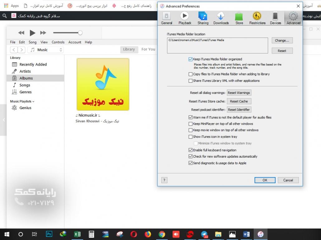تغییر آدرس ذخیره بکاپ3-رایانه کمک