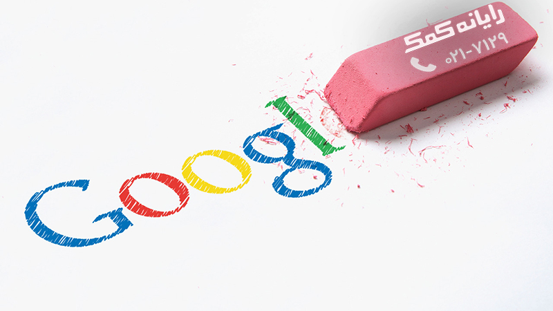 حذف نتایج کلی گوگل - رایانه کمک