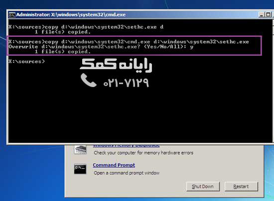 رایانه کمک-بازیابی پسوورد-ح