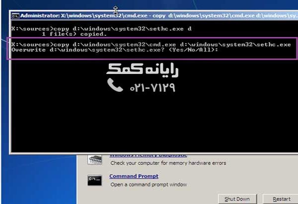 رایانه کمک-بازیابی پسوورد-ز