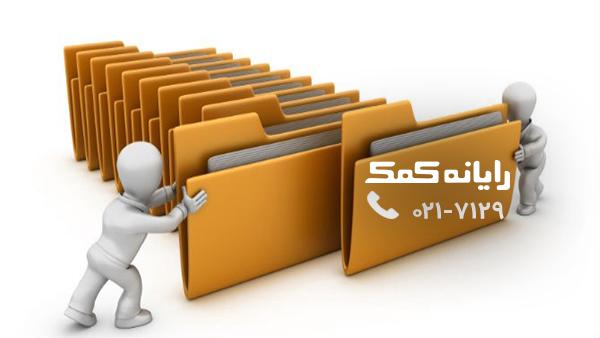 رایانه کمک-فایل سیستم-تصویر عنوان