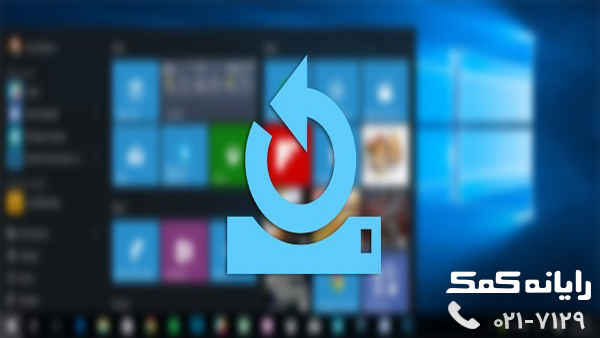 ریست فکتوری ویندوز 10|رایانه کمک-عنوان