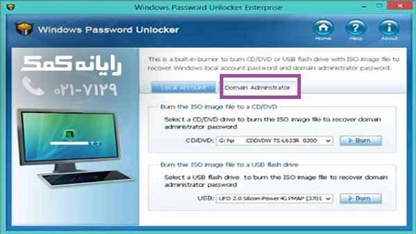 ریست کردن پسورد دامین ویندوز سرور2003|رایانه کمک-1