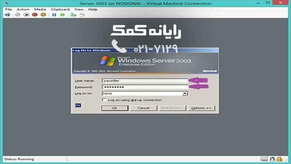 ریست کردن پسورد دامین ویندوز سرور2003|رایانه کمک-7