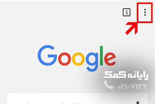 فعال کردن حالت ناشناس گوگل کروم|رایانه کمک-4
