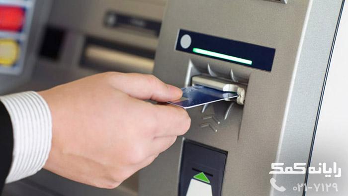 مسدود کردن کارت بانکی از طریق دستگاه خودپرداز -رایانه کمک