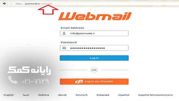 نحوه دسترسی به وب میل|رایانه کمک-1