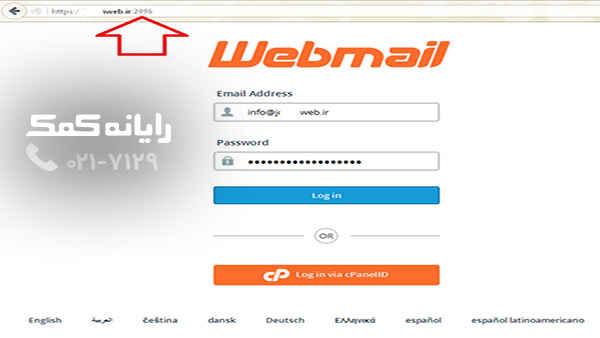 نحوه دسترسی به وب میل|رایانه کمک-2