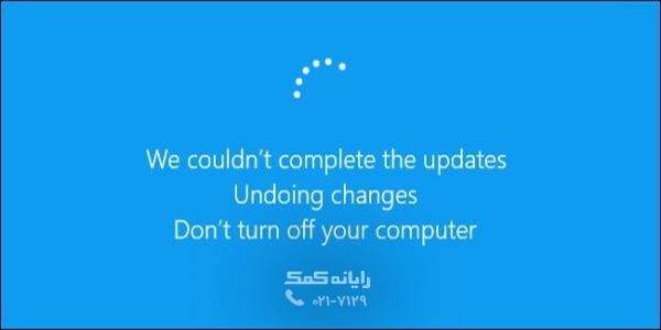 پیغام don't turn of your computer-رایانه کمک-2