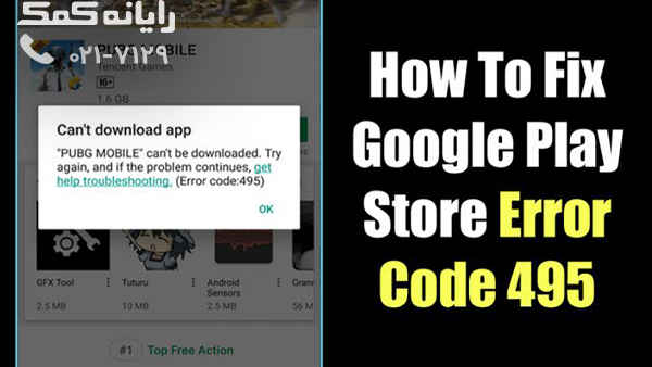 کد خطای ۴۹۵ گوگل پلی|رایانه کمک