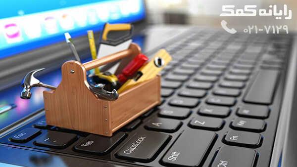 ساده ترین راه برای حل مشکلات کامپیوتری - رایانه کمک