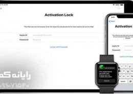 رفع مشکل پیغام Activation Lock در آیفون|رایانه کمک