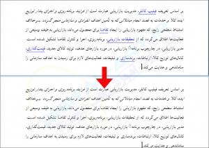 حذف لینک از روی متن در ورد ۲۰۰۷   خدمات کامپیوتری