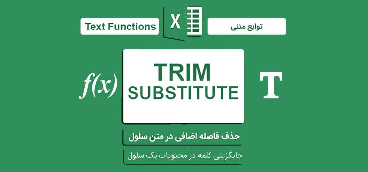 آموزش استفاده از توابع TRIM و SUBSTITUTE در اکسل | رایانه کمک