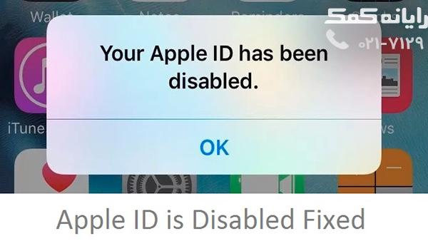 حل مشکل disable شدن ایفون|رایانه کمک