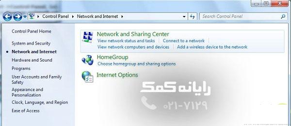 wifi cache delete in windows7 - رایانه کمک