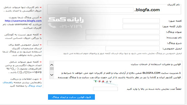 weblog create - رایانه کمک