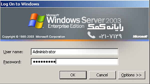 ریست کردن پسورد دامین در ویندوز سرور 2003|رایانه کمک