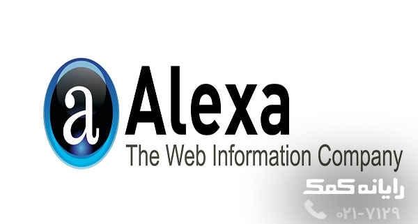 ثبت سایت در الکسا رایانه کمک