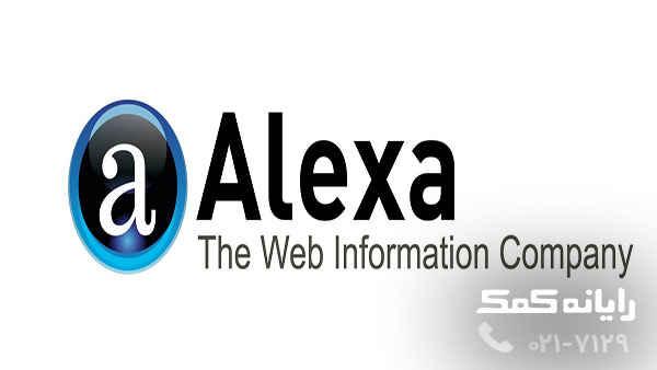 ثبت سایت در الکسا|رایانه کمک