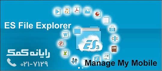 es file explorer_1 - رایانه کمک
