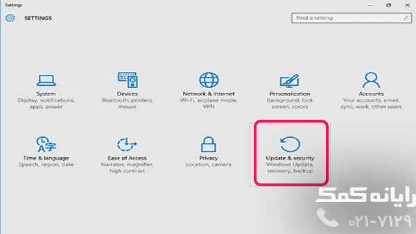 فعال كردن آپديت ويندوز 10|رایانه کمک