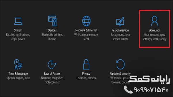 خارج شدن از اکانت مایکروسافت در کامپیوتر|رایانه کمک