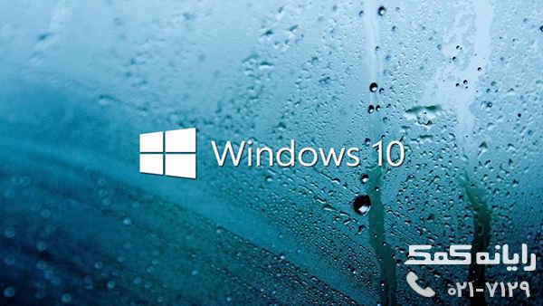 تعمیر ویندوز 10 | رایانه کمک