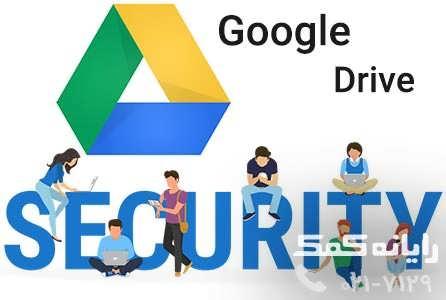 Google Drive_10 - رایانه کمک