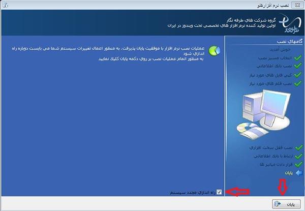 آموزش نصب نرم افزار هلو روی ویندوز ۱۰، 7 ، 8 ، XP   حل مشکل و ارورهای کامپیوتری