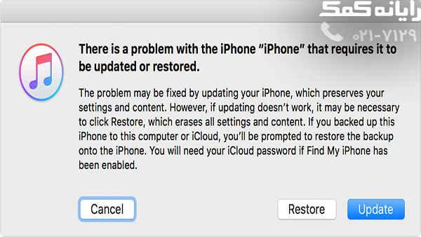 روش رفع خطای iphone is disabled رایانه کمک