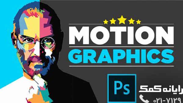چگونه موشن گرافیک بسازیم|رایانه کمک