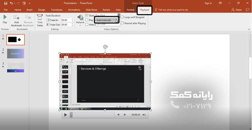 insert video in powerpoint_3 - رایانه کمک
