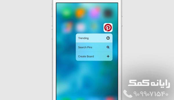 هشت اپلیکیشن بهینه سازی شده برای ۳D Touch در آیفون ۶ اس   رایانه کمک