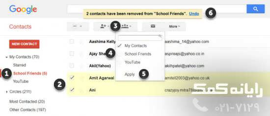 group email in Gmail_4 - رایانه کمک