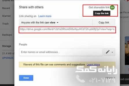 Google Drive_5 - رایانه کمک