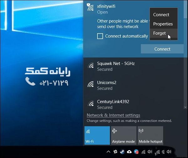 wifi cache delete in windows8 - رایانه کمک