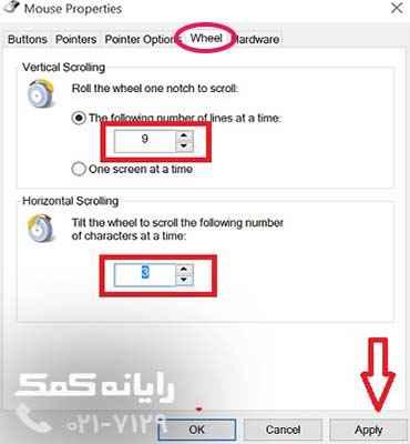 مشکل موس در ویندوز 10| رایانه کمک