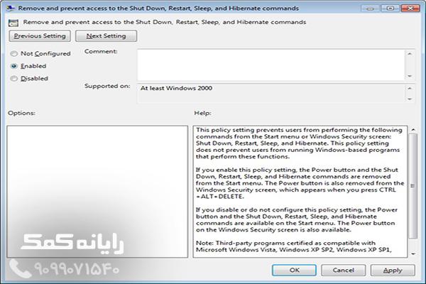 به آموزش خاموش نشدن اتوماتیک کامپیوتر در ویندوز 10 |رایانه کمک