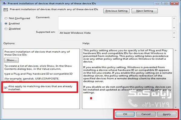 بستن پورت usb در ویندوز 10|رایانه کمک