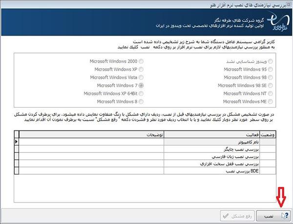 آموزش نصب نرم افزار هلو ۱۰، 7 ، 8 ، XP خدمات کامپیوتری   خدمات کامپیوتری تلفنی