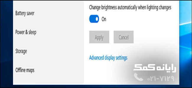 مشکل تنظیم نور صفحه در ویندوز10|رایانه کمک