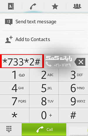 رایانه-کمک-شماره-تلفن-1-3.jpg