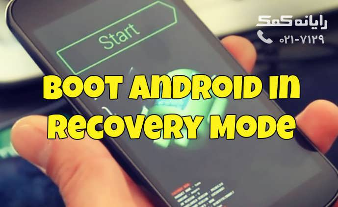 Boot Android in Recovery Mode - رایانه کمک