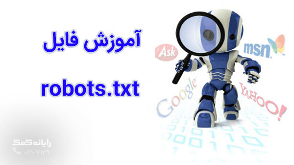 How-to-create-Robots.txt-file-رایانه کمک