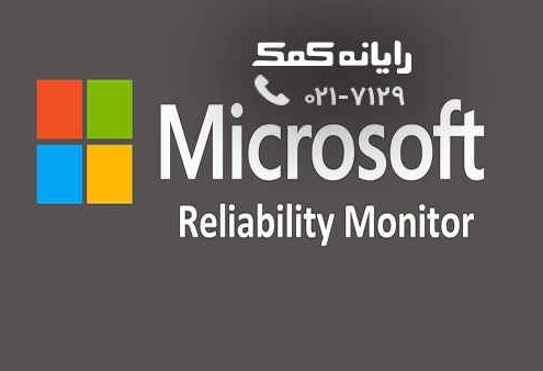 Reliability Monitorچیست رایانه کمک