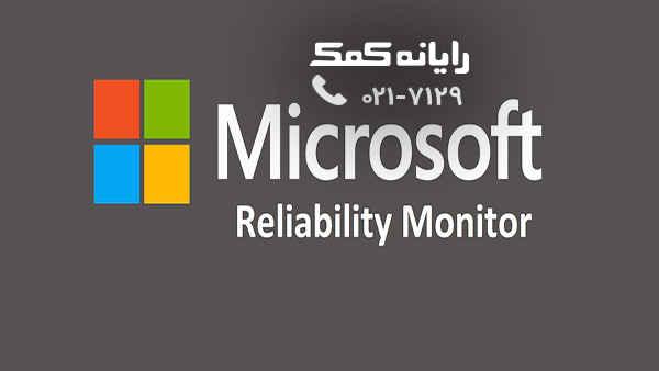 Reliability Monitorچیست|رایانه کمک