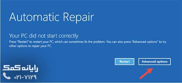 خالت اتوماتیک repair| رایانه کمک