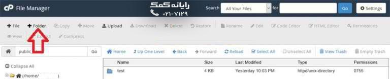 ayanekomak-create-new-file-and-folder-in-cpanel-03-768x157